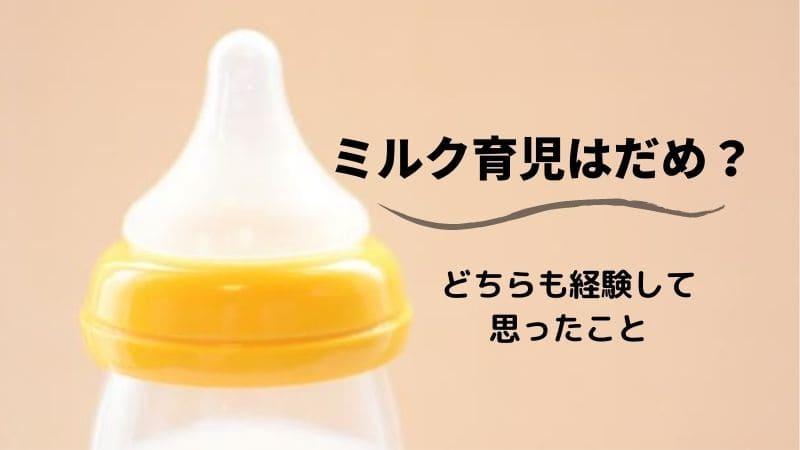 母乳育児とミルク育児