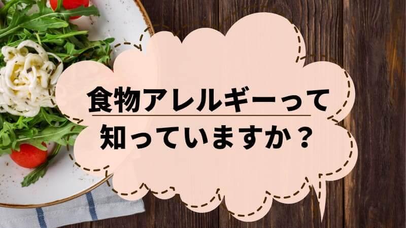 食物アレルギーって知っていますか?
