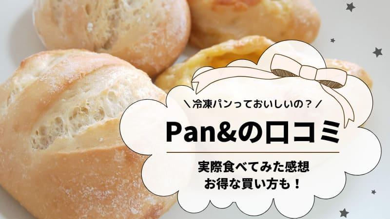 Pan&(パンド)の口コミ