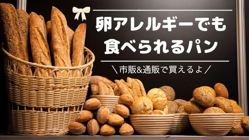 卵アレルギーでも食べられるパン