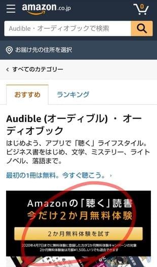 Amazonオーディブル登録手順1