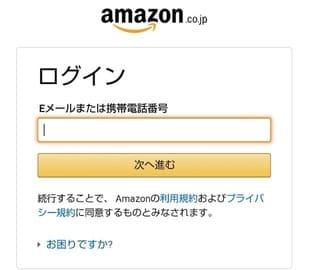 Amazonオーディブル登録手順3