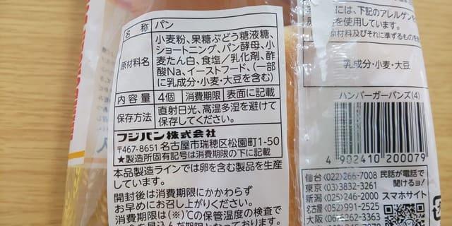 ハンバーガーバンズ成分表