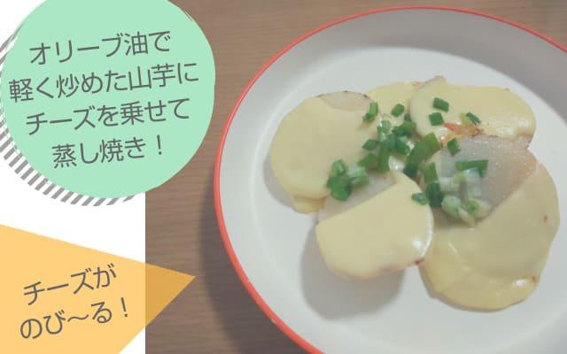 オイシックスのチーズを使った料理
