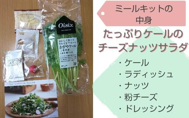 oisixケールのサラダ