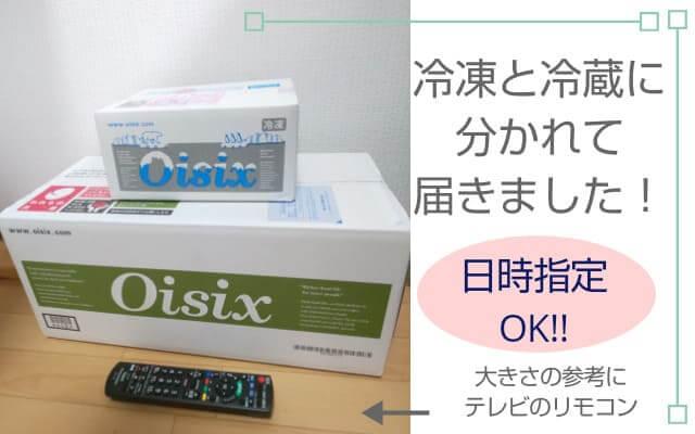 oisix おためしセット1