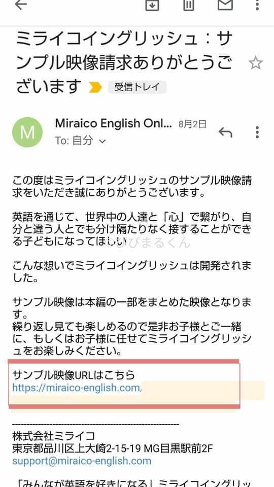 ミライコイングリッシュの無料サンプル動画メール