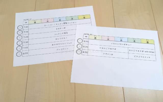 Eテレ番組表(朝)