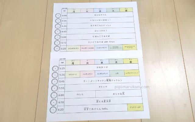 Eテレ番組表(夕方)