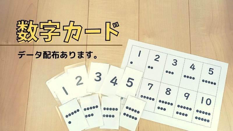 数字カードで遊んで数を学ぼう。データ無料ダウウンロードできます。