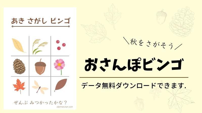 秋のおさんぽビンゴ